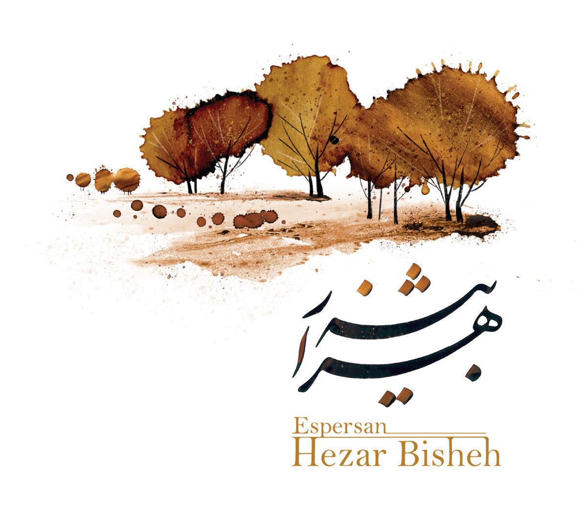 Epersan Hezar Bisheh